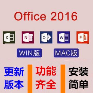 office2016激活