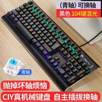 狼途G300可换轴金属RGB真机械键盘