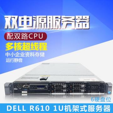 Dell/戴尔R610服务器主机 1U机架式至强16核心虚拟化云计算数据库