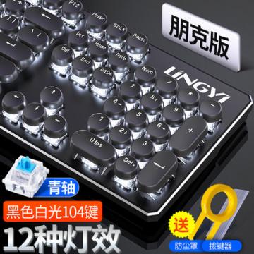 灵逸黑寡妇游戏机械键盘青轴黑轴红轴朋克台式电脑吃鸡有线小87键