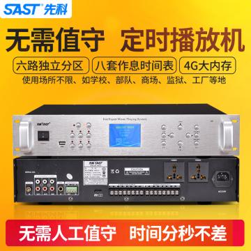 SAST/先科 TH2定时播放器智能校园广播系统mp3自动打铃功放主机